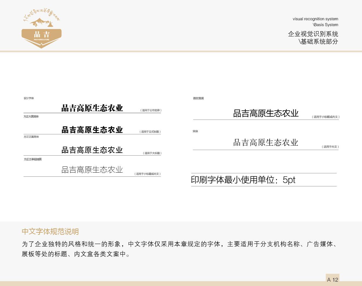 品吉农业VI 基础系统部分  客户资料  第13张