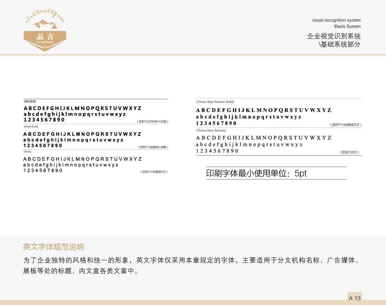 品吉农业VI 基础系统部分  客户资料  第14张