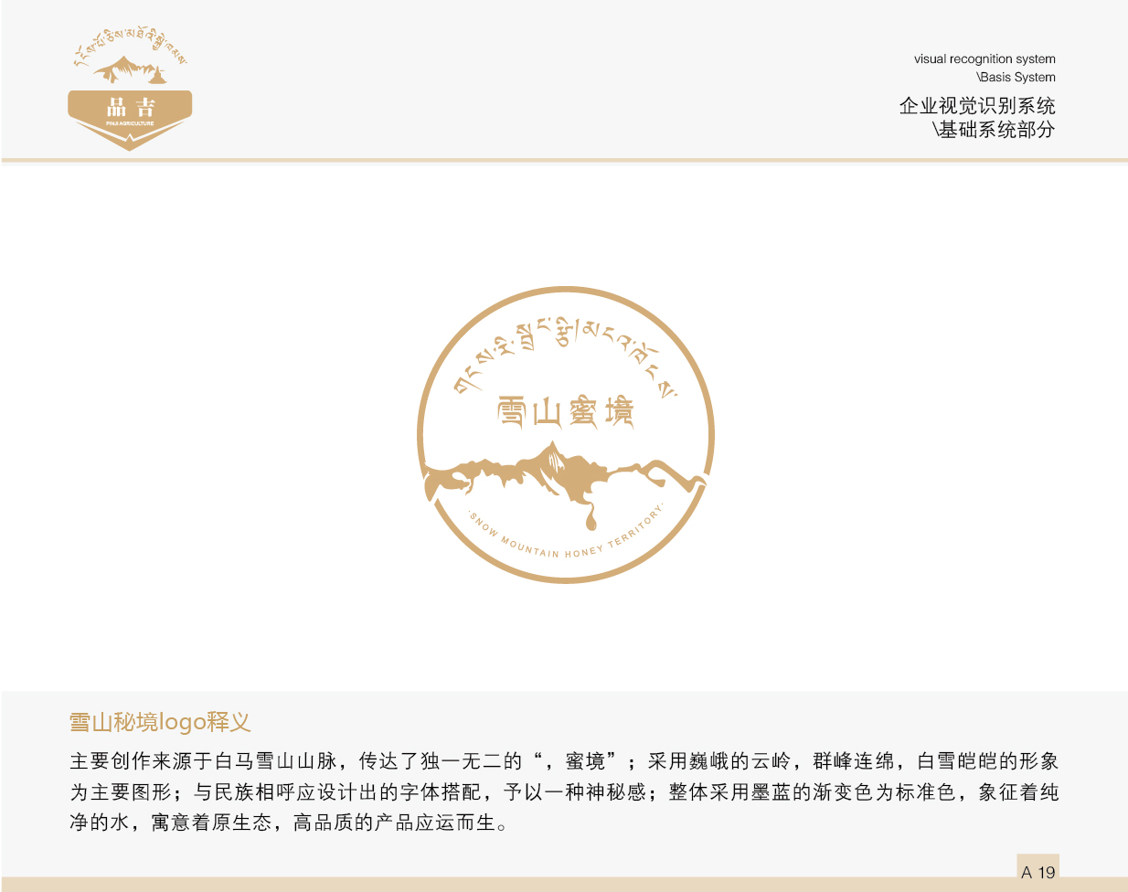 品吉农业VI 基础系统部分  客户资料  第20张