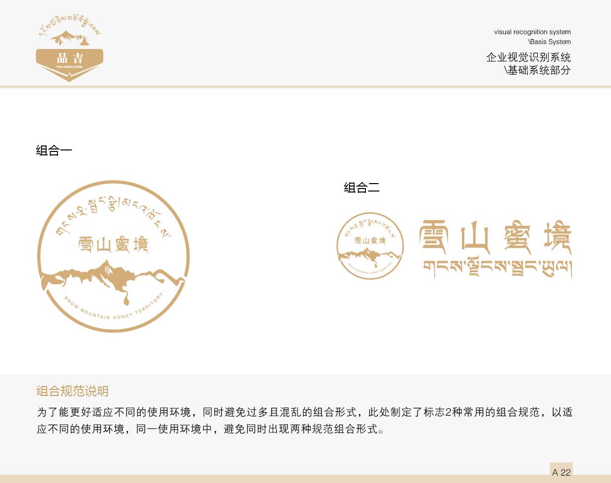 品吉农业VI 基础系统部分  客户资料  第23张