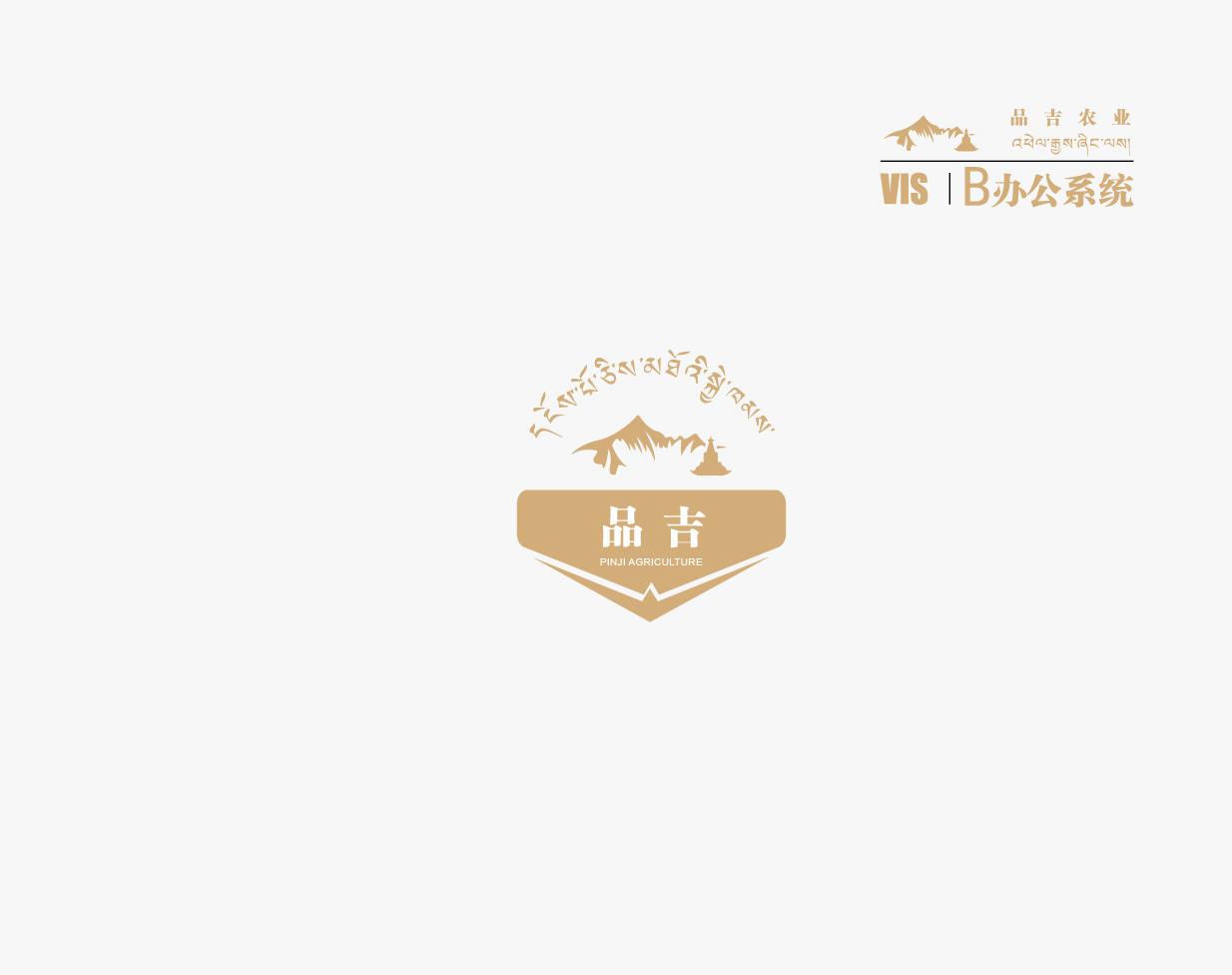 品吉农业VI 办公系统部分  客户资料  第1张