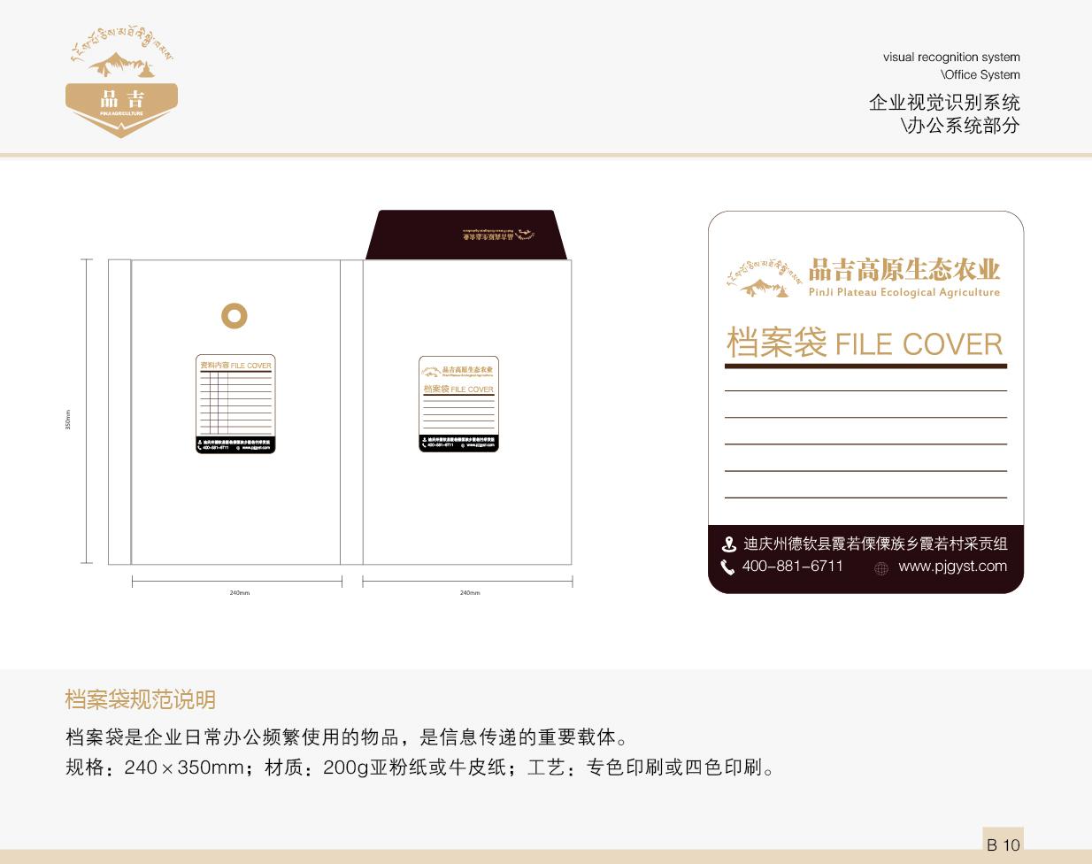 品吉农业VI 办公系统部分  客户资料  第11张