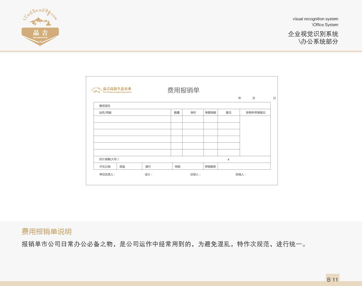 品吉农业VI 办公系统部分  客户资料  第12张