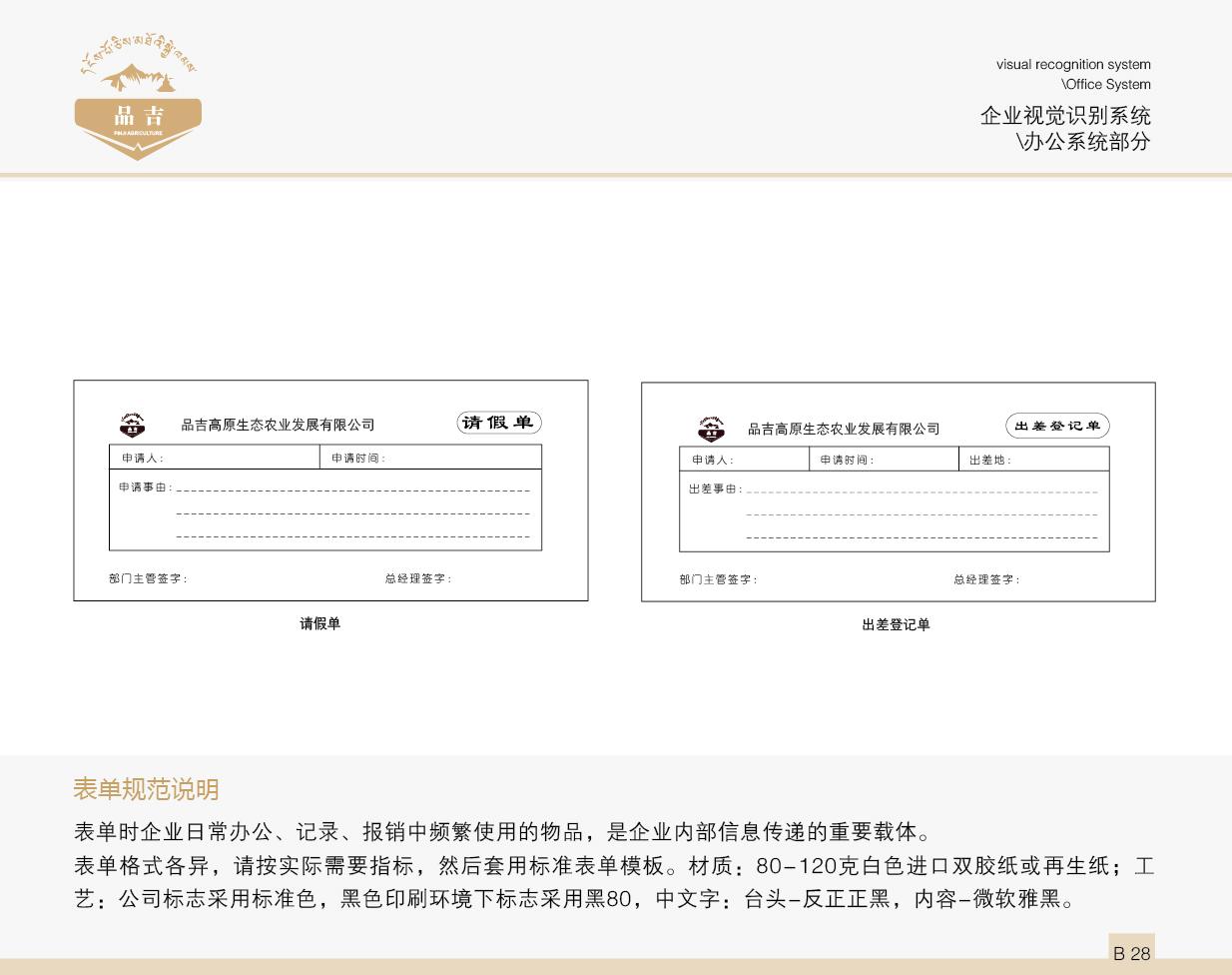 品吉农业VI 办公系统部分  客户资料  第29张
