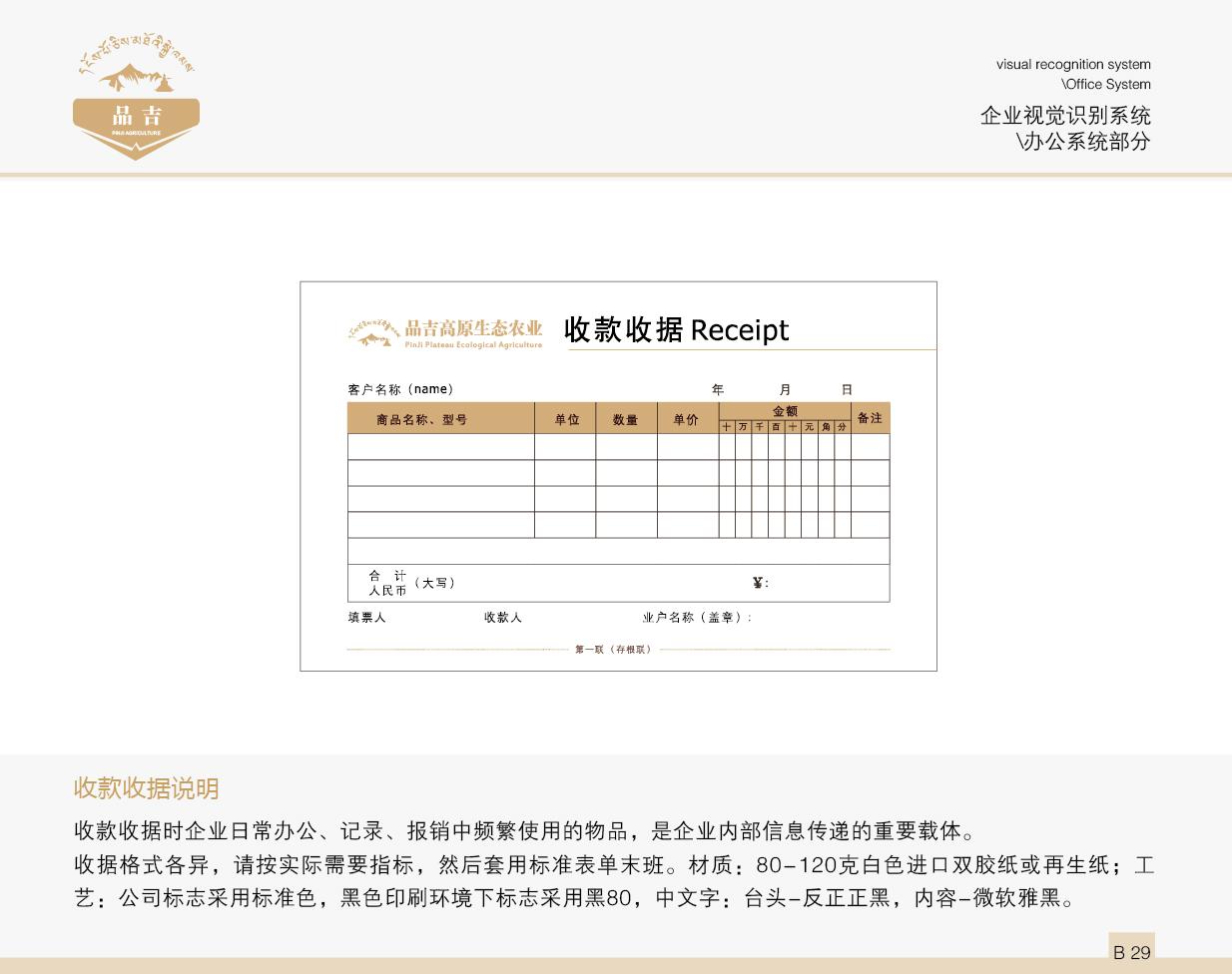 品吉农业VI 办公系统部分  客户资料  第30张