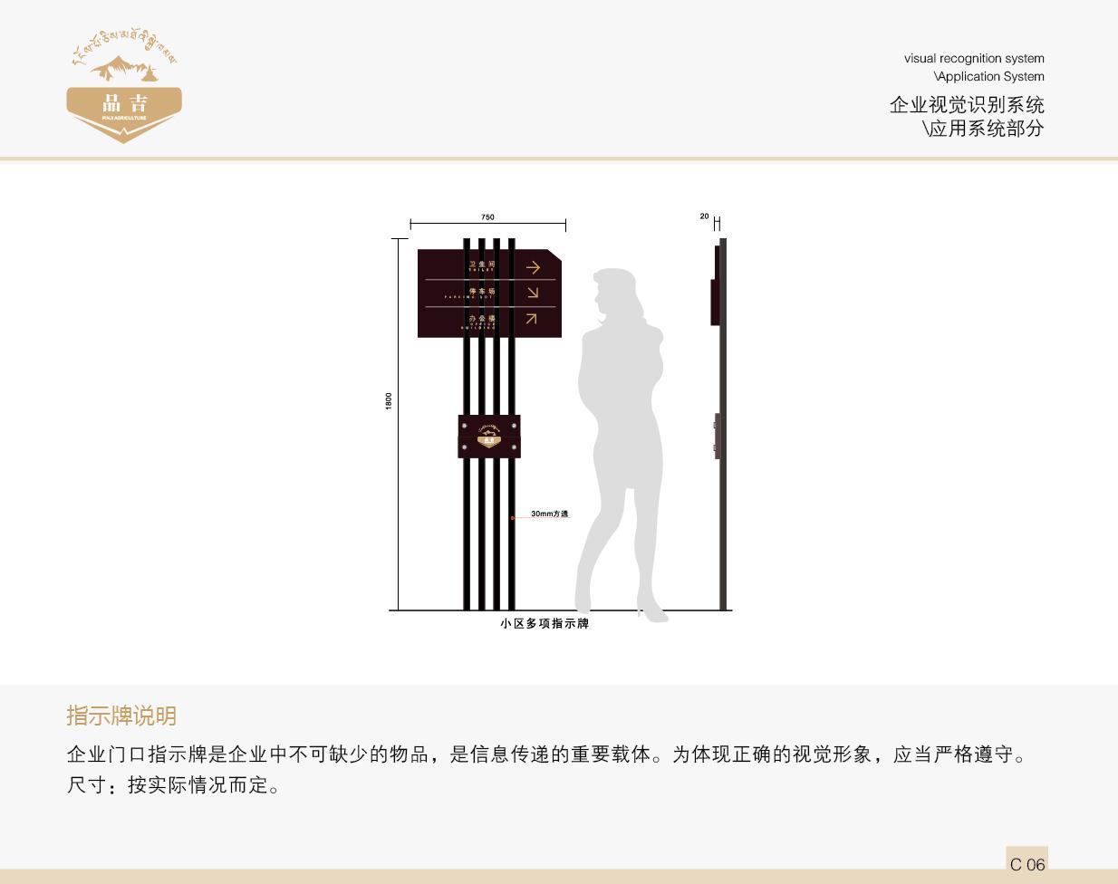 品吉农业VI 应用系统部分  客户资料  第7张