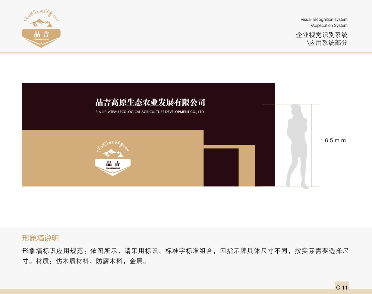 品吉农业VI 应用系统部分  客户资料  第12张