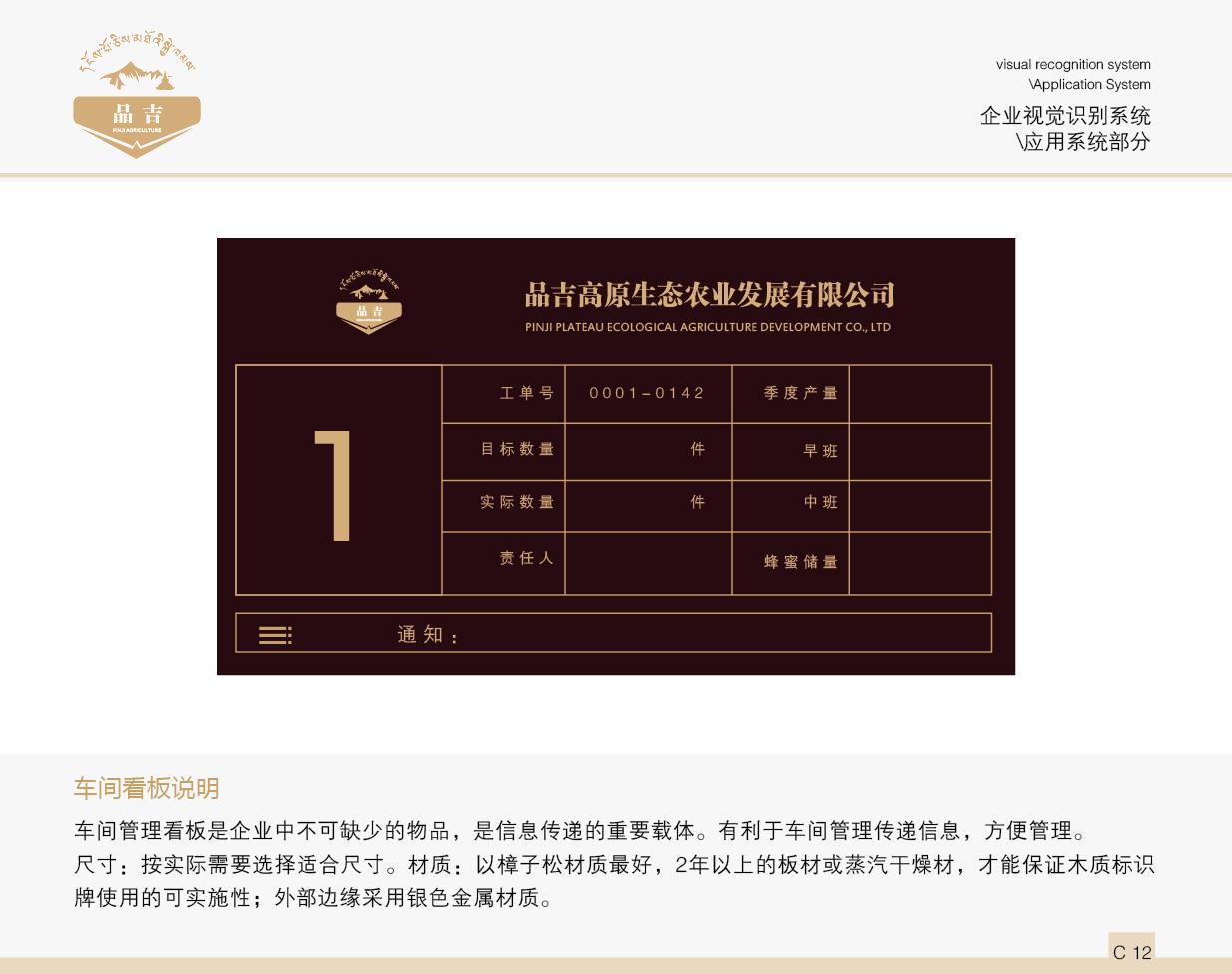 品吉农业VI 应用系统部分  客户资料  第13张