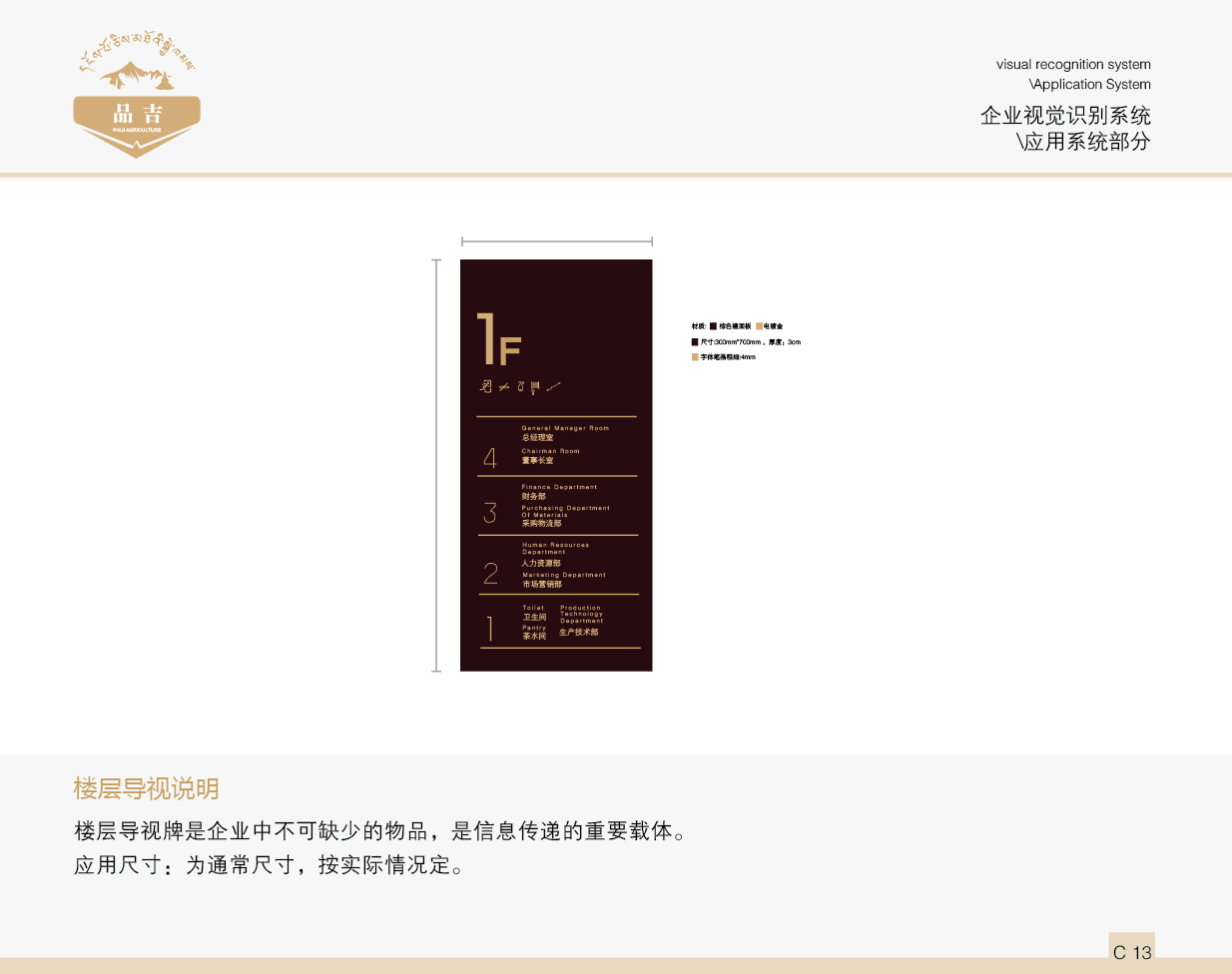 品吉农业VI 应用系统部分  客户资料  第14张