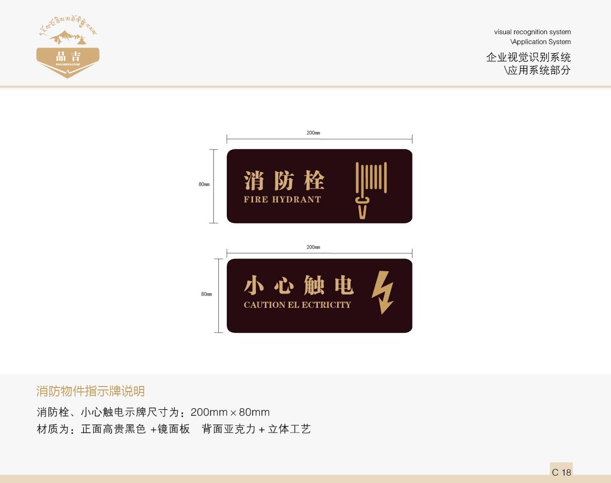 品吉农业VI 应用系统部分  客户资料  第19张