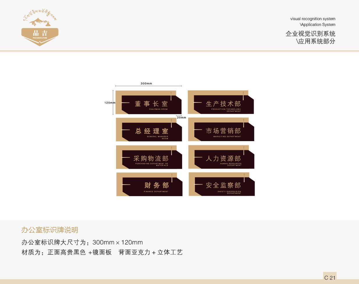 品吉农业VI 应用系统部分  客户资料  第22张