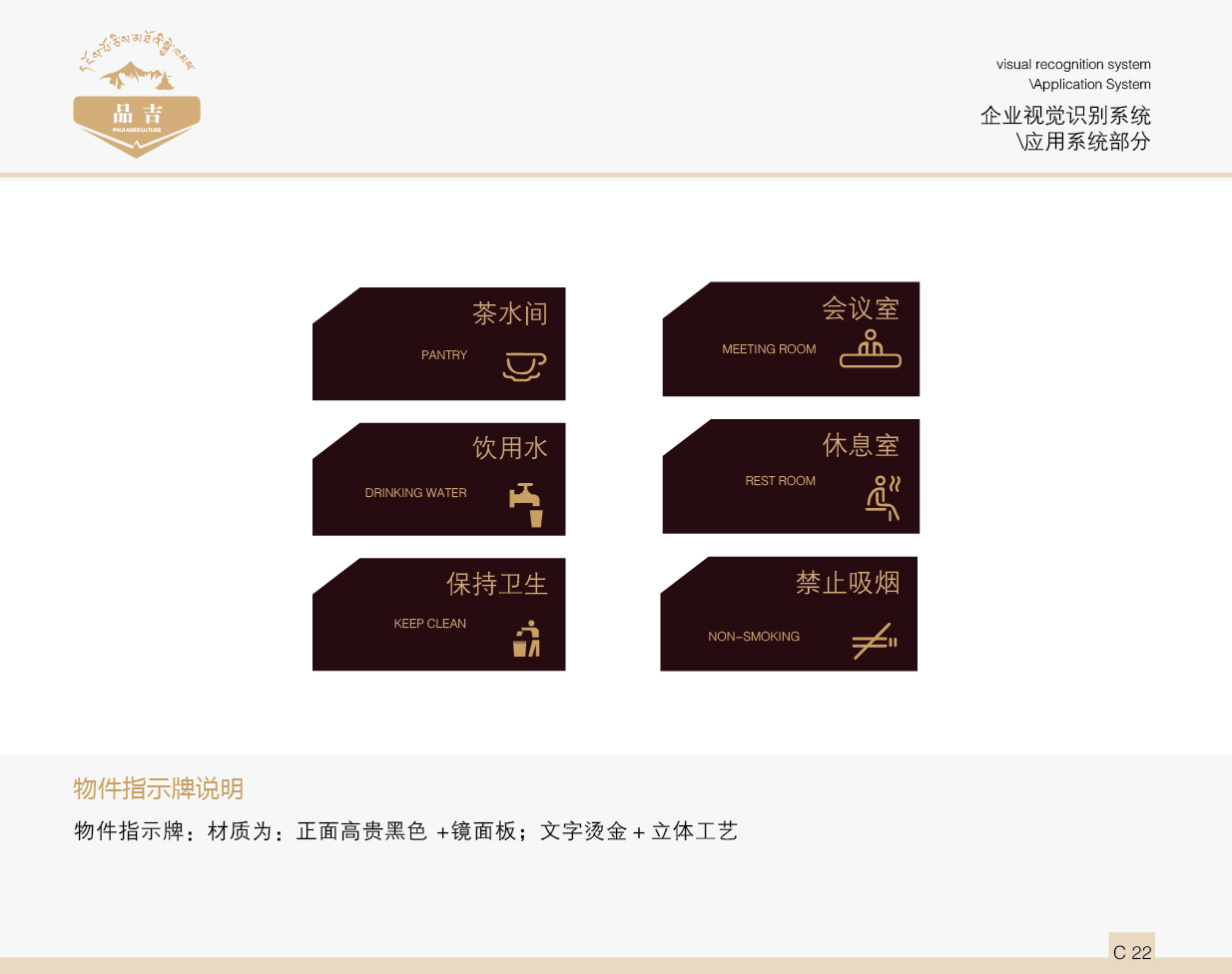 品吉农业VI 应用系统部分  客户资料  第23张