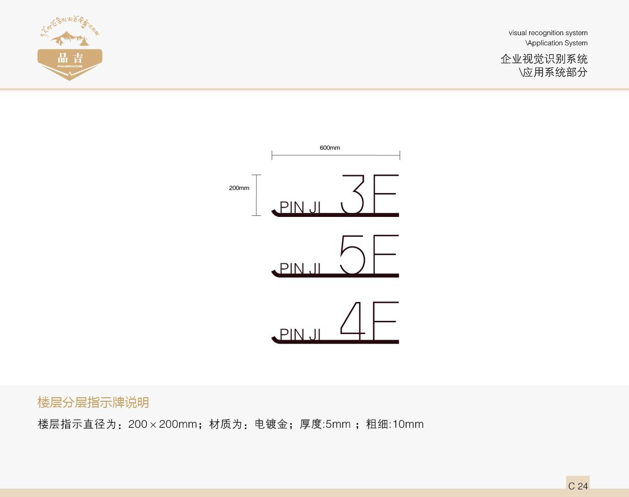 品吉农业VI 应用系统部分  客户资料  第25张