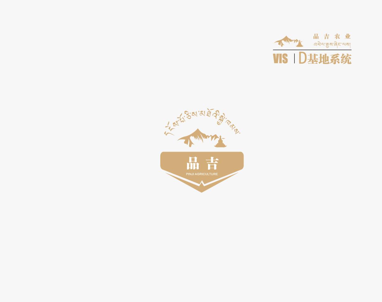品吉农业VI 基地系统部分  客户资料  第1张