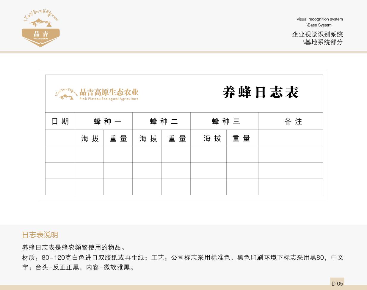 品吉农业VI 基地系统部分  客户资料  第6张
