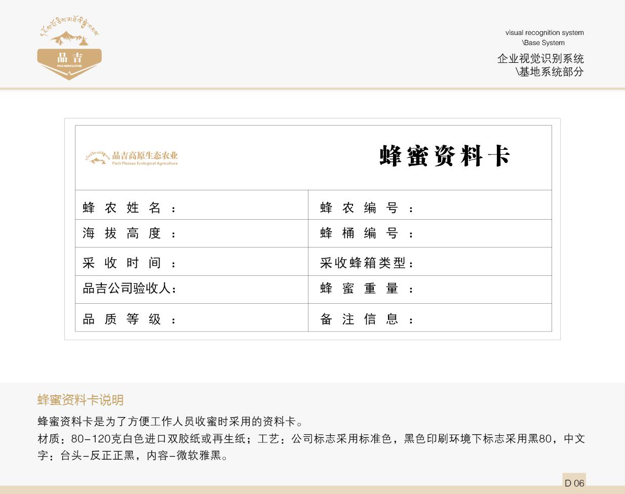 品吉农业VI 基地系统部分  客户资料  第7张