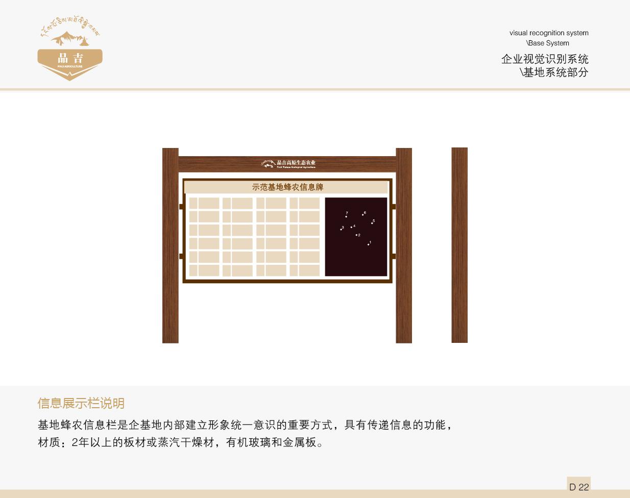 品吉农业VI 基地系统部分  客户资料  第23张
