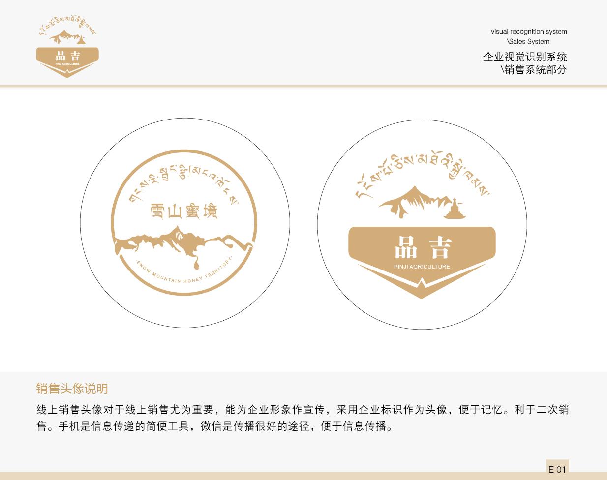 品吉农业VI 销售系统部分  客户资料  第2张