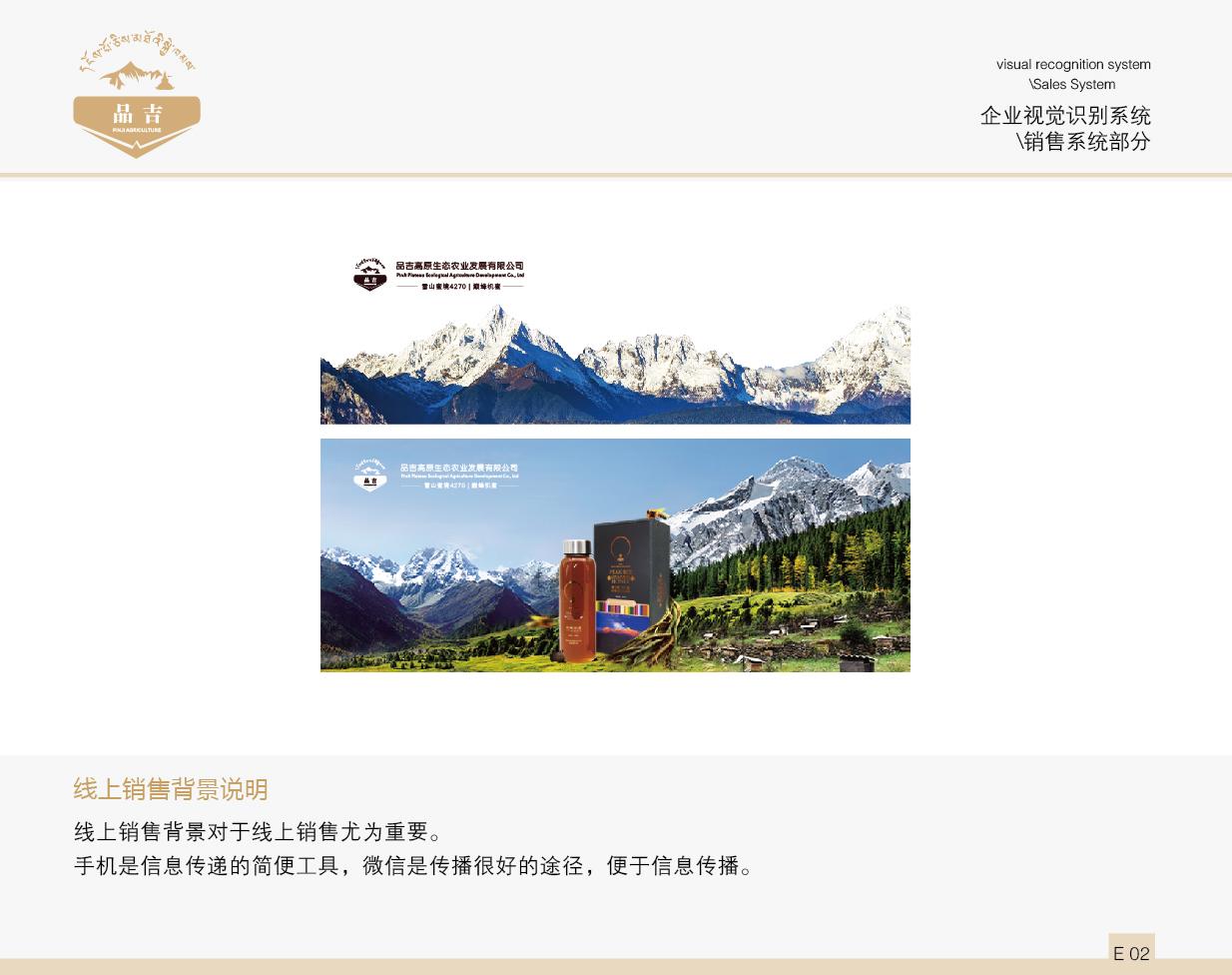 品吉农业VI 销售系统部分  客户资料  第3张