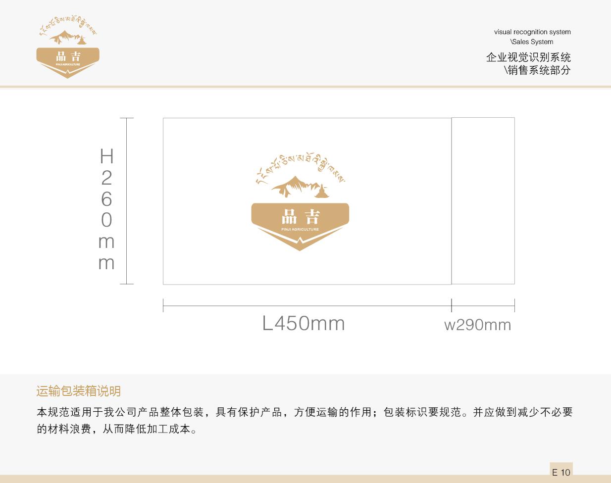 品吉农业VI 销售系统部分  客户资料  第11张