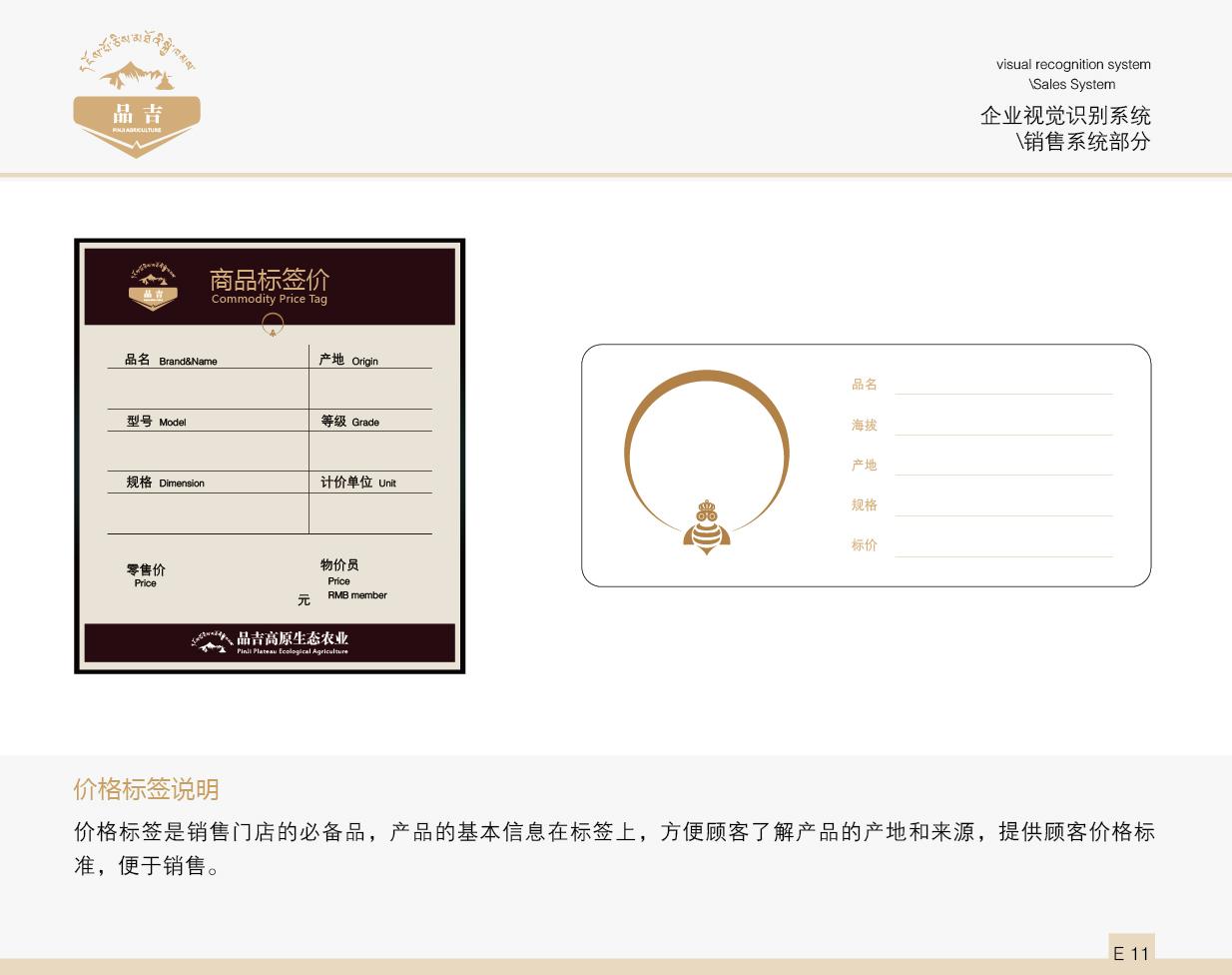 品吉农业VI 销售系统部分  客户资料  第12张