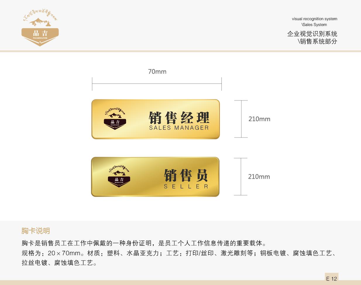 品吉农业VI 销售系统部分  客户资料  第13张