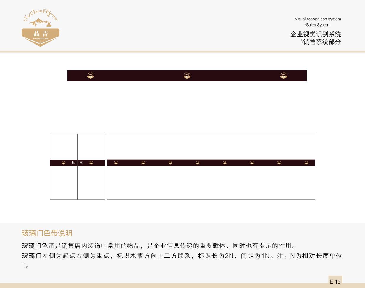 品吉农业VI 销售系统部分  客户资料  第14张