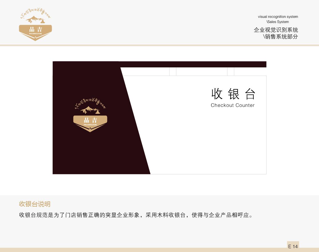 品吉农业VI 销售系统部分  客户资料  第15张