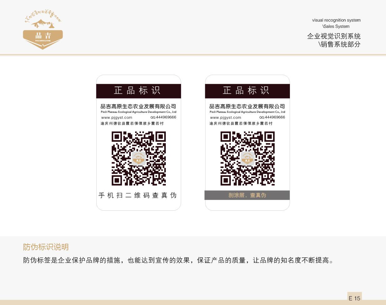 品吉农业VI 销售系统部分  客户资料  第16张