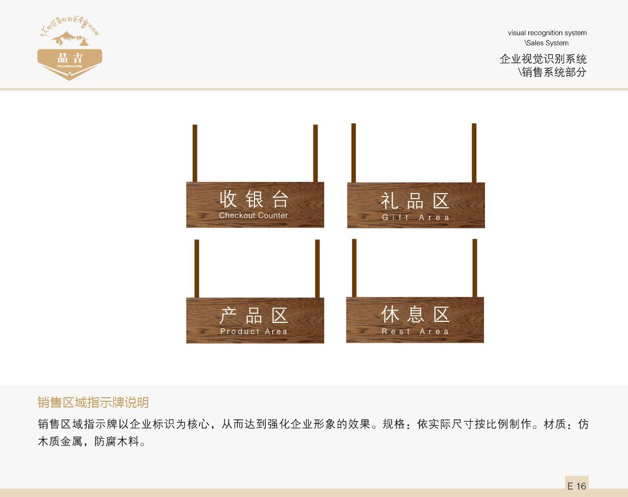 品吉农业VI 销售系统部分  客户资料  第17张