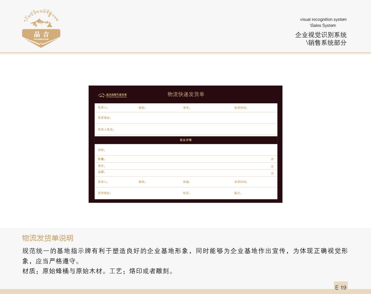 品吉农业VI 销售系统部分  客户资料  第20张