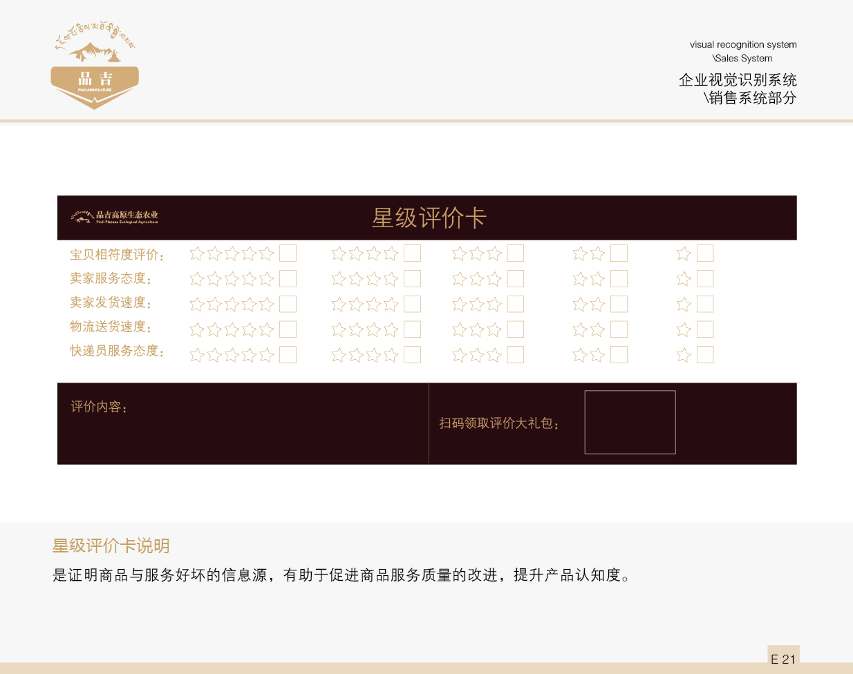 品吉农业VI 销售系统部分  客户资料  第22张