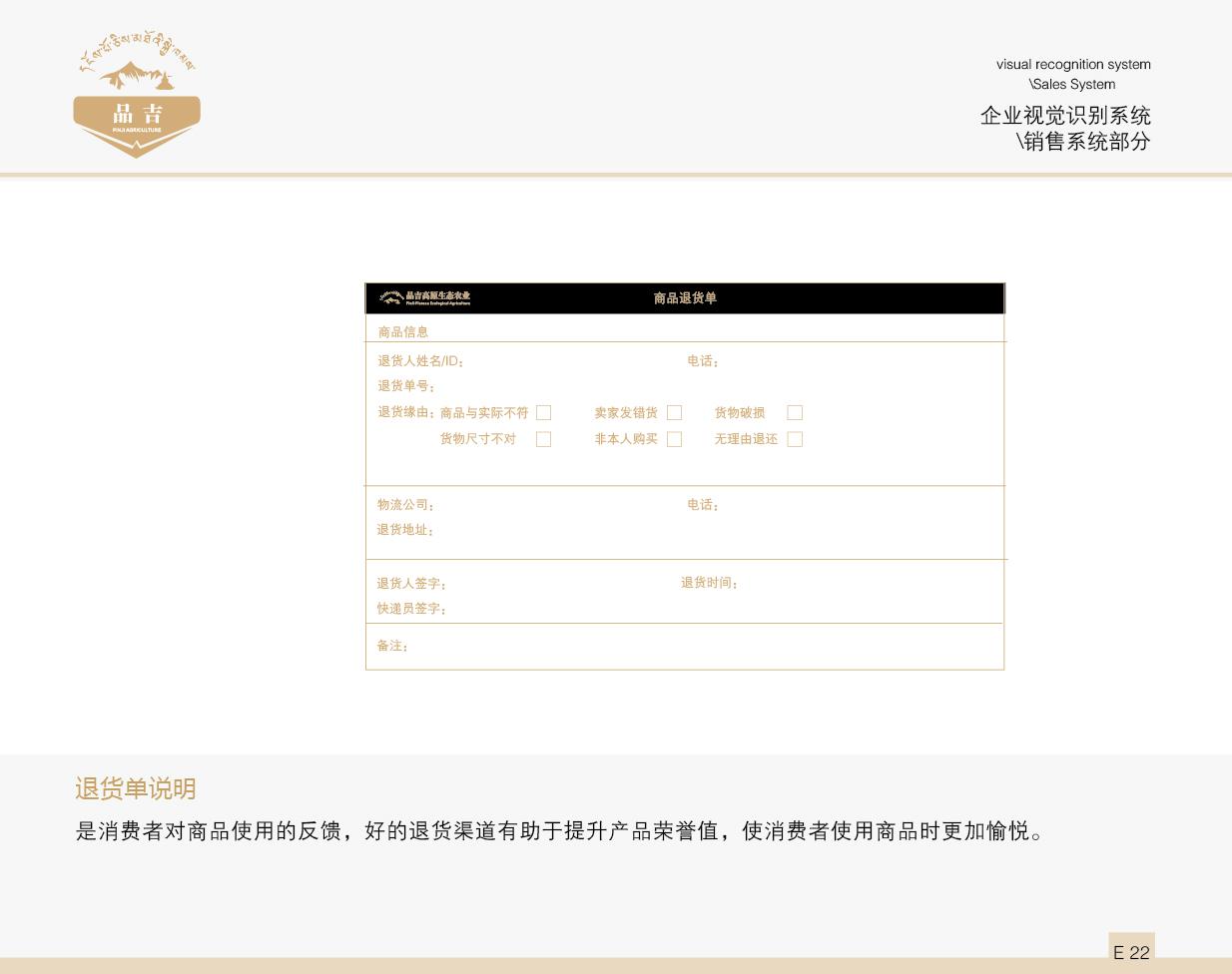 品吉农业VI 销售系统部分  客户资料  第23张