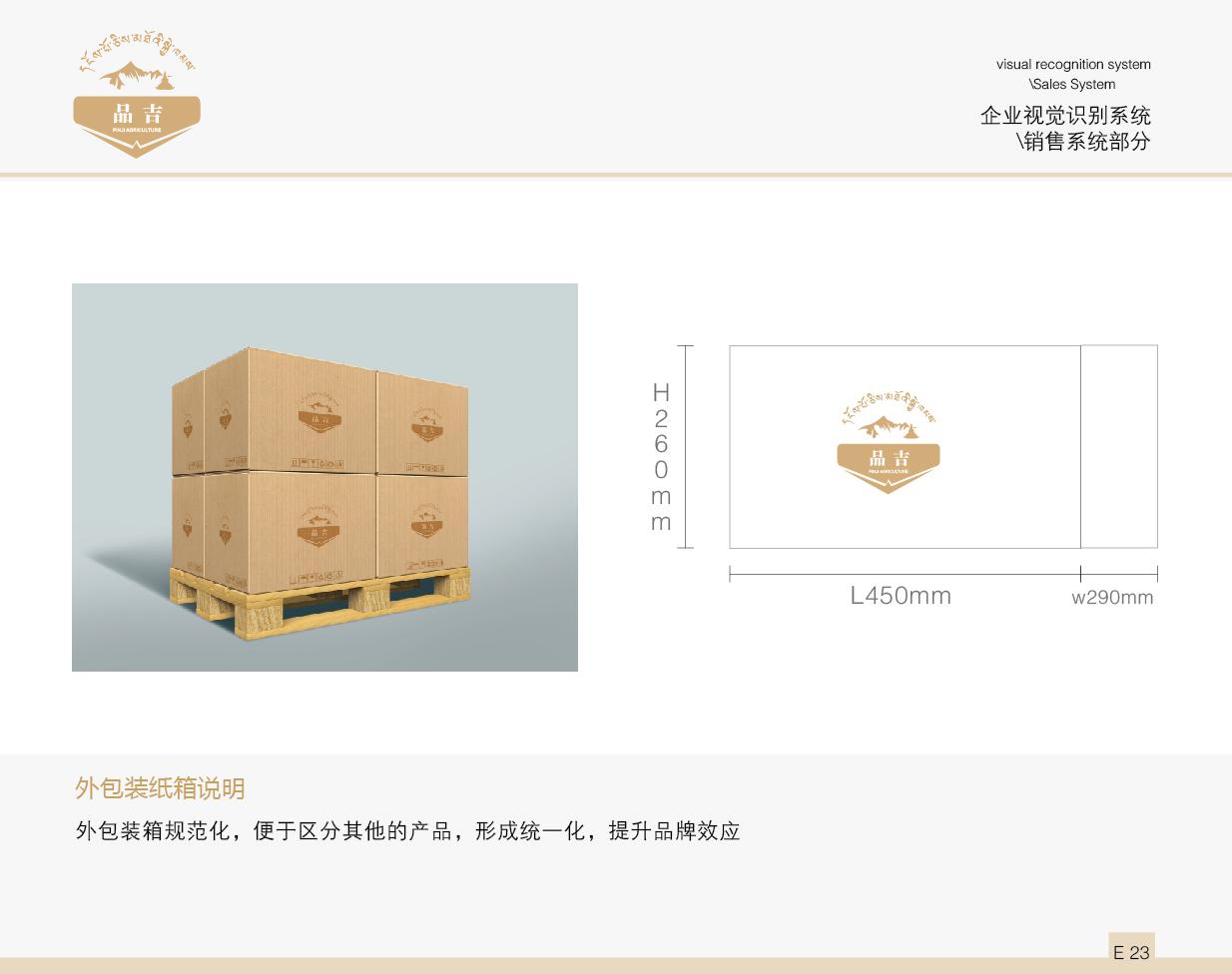 品吉农业VI 销售系统部分  客户资料  第24张