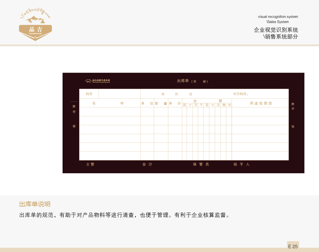 品吉农业VI 销售系统部分  客户资料  第26张