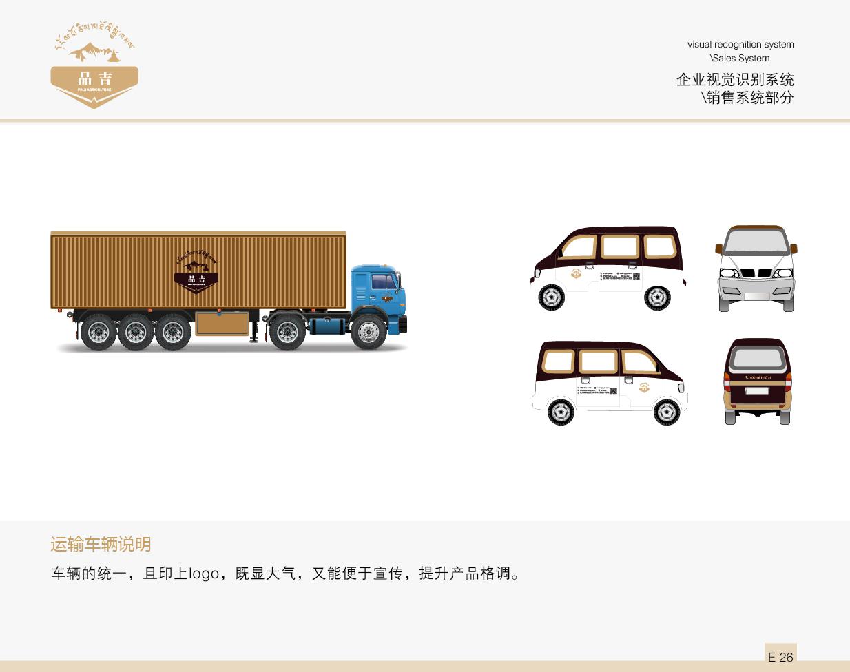 品吉农业VI 销售系统部分  客户资料  第27张