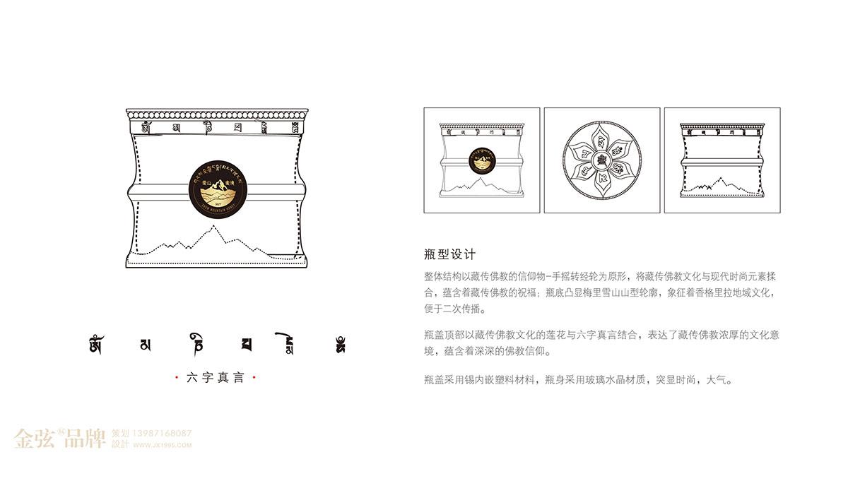 雪山蜜境高级蜂蜜礼盒包装设计 昆明特产包装设计 包装设计  第3张