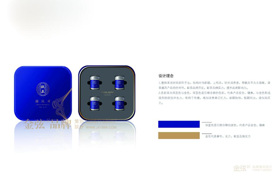 扶正古方痛风灵包装设计 昆明药品保健品包装设计图片 金弦昆明包装设计 包装设计 未命名  第2张