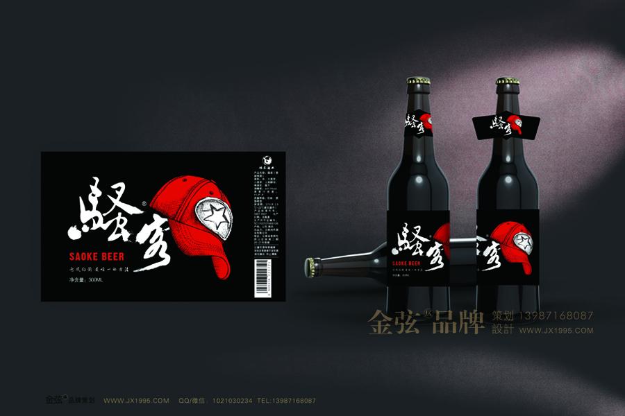 骚客精酿啤酒包装设计 金弦昆明包装设计 包装设计 未命名  第1张
