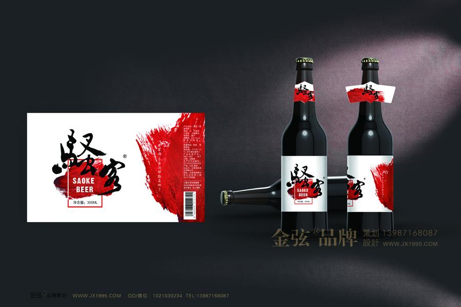 骚客精酿啤酒包装设计 金弦昆明包装设计 包装设计 未命名  第2张