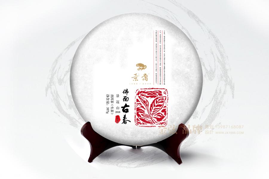 景裔古树茶包装设计 昆明茶叶包装设计 金弦昆明茶叶包装设计 包装设计 未命名  第3张