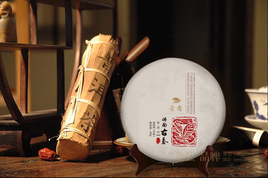 景裔古树茶包装设计 昆明茶叶包装设计 金弦昆明茶叶包装设计 包装设计 未命名  第5张