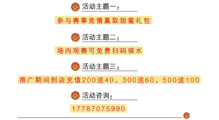 好富宁好味西饼屋助力富宁大众篮球争霸赛 资讯 客户资料  第6张