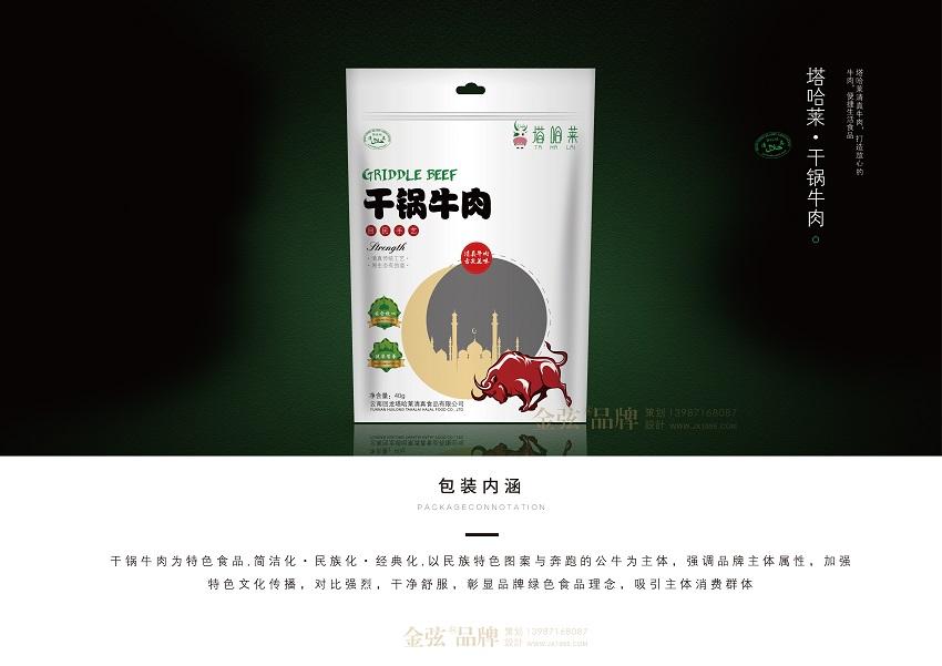 塔哈莱清真牛肉干休闲食品包装设计 包装设计 未命名  第2张