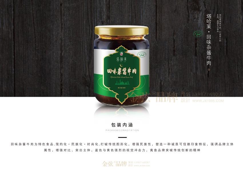清真食品回味杂酱牛肉包装设计 包装设计 未命名  第2张