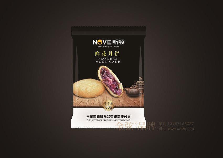 昆明滇式月饼包装设计 新颖月饼内包设计 包装设计 未命名  第5张