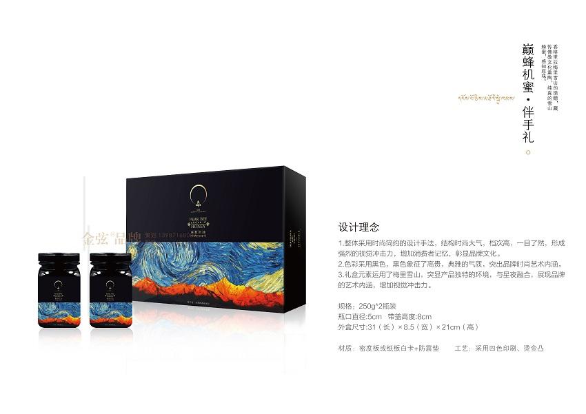 香格里拉巅峰机蜜蜂蜜伴手礼包装设计 包装设计 未命名  第3张
