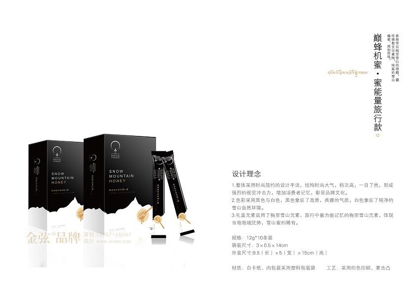 巅峰机蜜蜂蜜旅行装包装设计 昆明金弦包装设计 包装设计 未命名  第3张