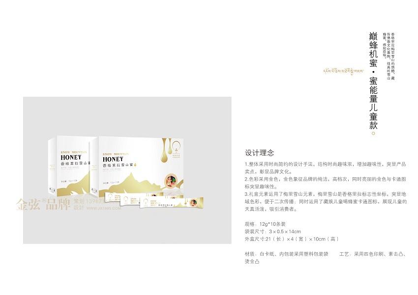 儿童蜂蜜包装设计 高级蜂蜜食品包装设计图片 昆明金弦包装设计 包装设计 未命名  第1张