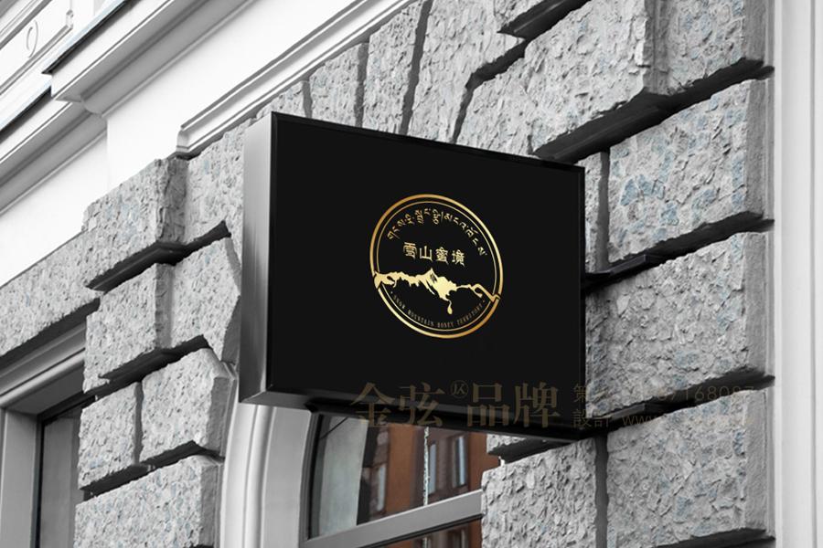 昆明logo设计 金弦蜂蜜logo案例雪山蜜境  未命名  第5张